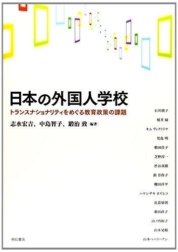 日本の外国人学校 (トランスナショナリティをめぐる教育政策の課題)の詳細を見る