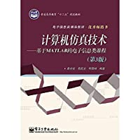 计算机仿真技术——基于MATLAB的电子信息类课程(第3版)