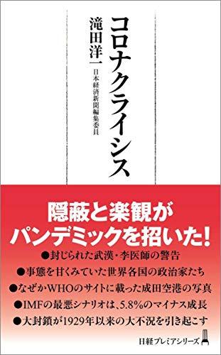 コロナクライシス (日経プレミアシリーズ)