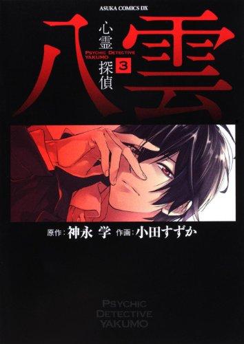 心霊探偵八雲 第3巻 (あすかコミックスDX)