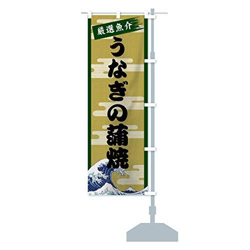 うなぎの蒲焼 のぼり旗 サイズ選べます(ショート60x150cm 右チチ)