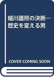 細川護煕の決断―歴史を変える男