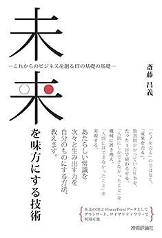 [斎藤 昌義]の未来を味方にする技術 ~新しいビジネスを創り出すITの基礎の基礎
