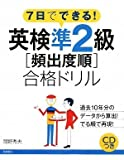 CD付 英検準2級〔頻出度順〕合格ドリル (高橋書店の英検シリーズ)