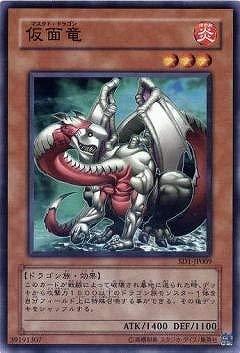Yu-Gi-Oh! / 4. Periode / SD1-JP009 Maskierter Drache