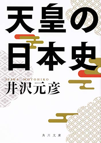 [画像:天皇の日本史 (角川文庫)]