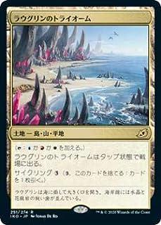 マジックザギャザリング IKO JP 251 ラウグリンのトライオーム (日本語版 レア) イコリア:巨獣の棲処 Ikoria: Lair of Behemoths