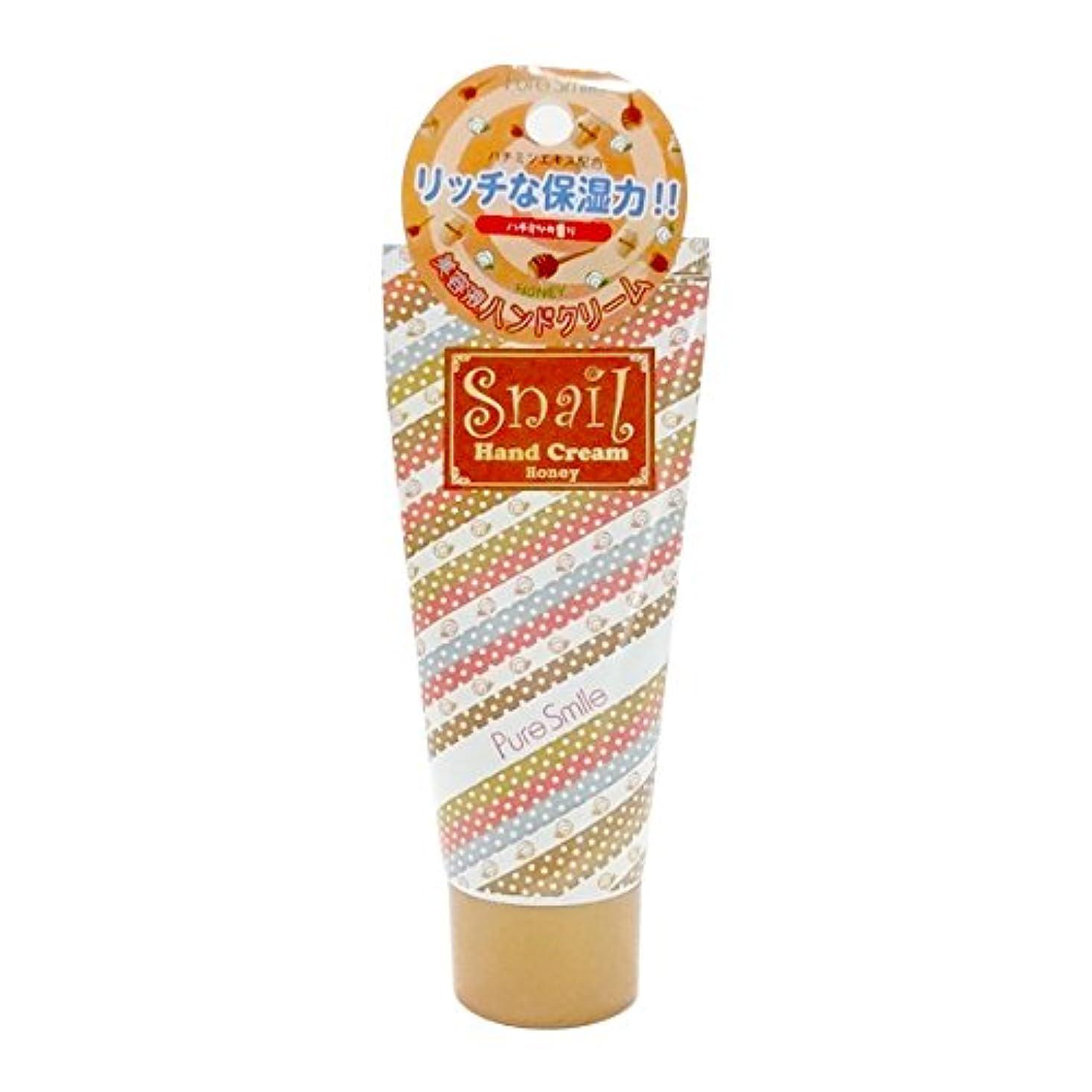 神聖おしゃれじゃない解決するスネイル ハンドクリーム『ハチミツの香り』 60g SH03-HONEY