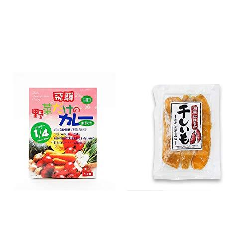 [2点セット] 天領食品 野菜だけのカレー 【甘口】 (1食分)・国産 紅はるか 干しいも(140g)