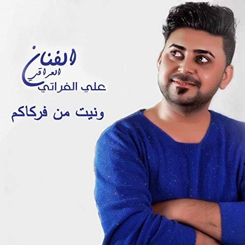 Ali Al Fourati