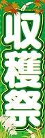のぼり旗スタジオ のぼり旗 収穫祭003 大サイズ H2700mm×W900mm
