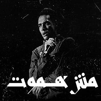 Do Not Die (feat. Mada Mahdi & Marwan Pablo)