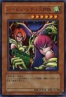 遊戯王カード 【 ハーピィ・レディ三姉妹 】 BE1-JP146-N 《ビギナーズエディション1》