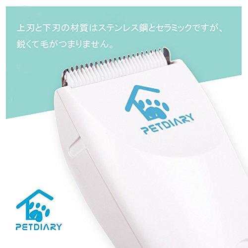 PETDIARY『ペット用バリカン』