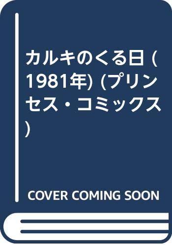 カルキのくる日 (1981年) (プリンセス・コミックス)の詳細を見る
