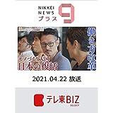 日経ニュース プラス9 4月22日放送