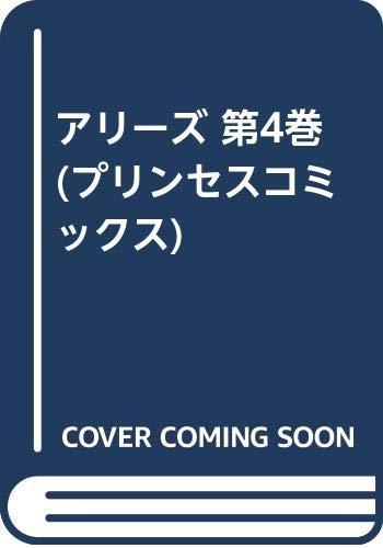 アリーズ 第4巻 (プリンセスコミックス)の詳細を見る
