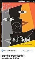 Manovigyan Textbook for Class - 12 - 12124 (Hindi)