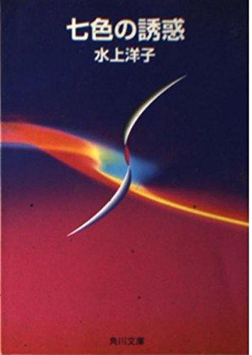 七色の誘惑 (角川文庫)の詳細を見る