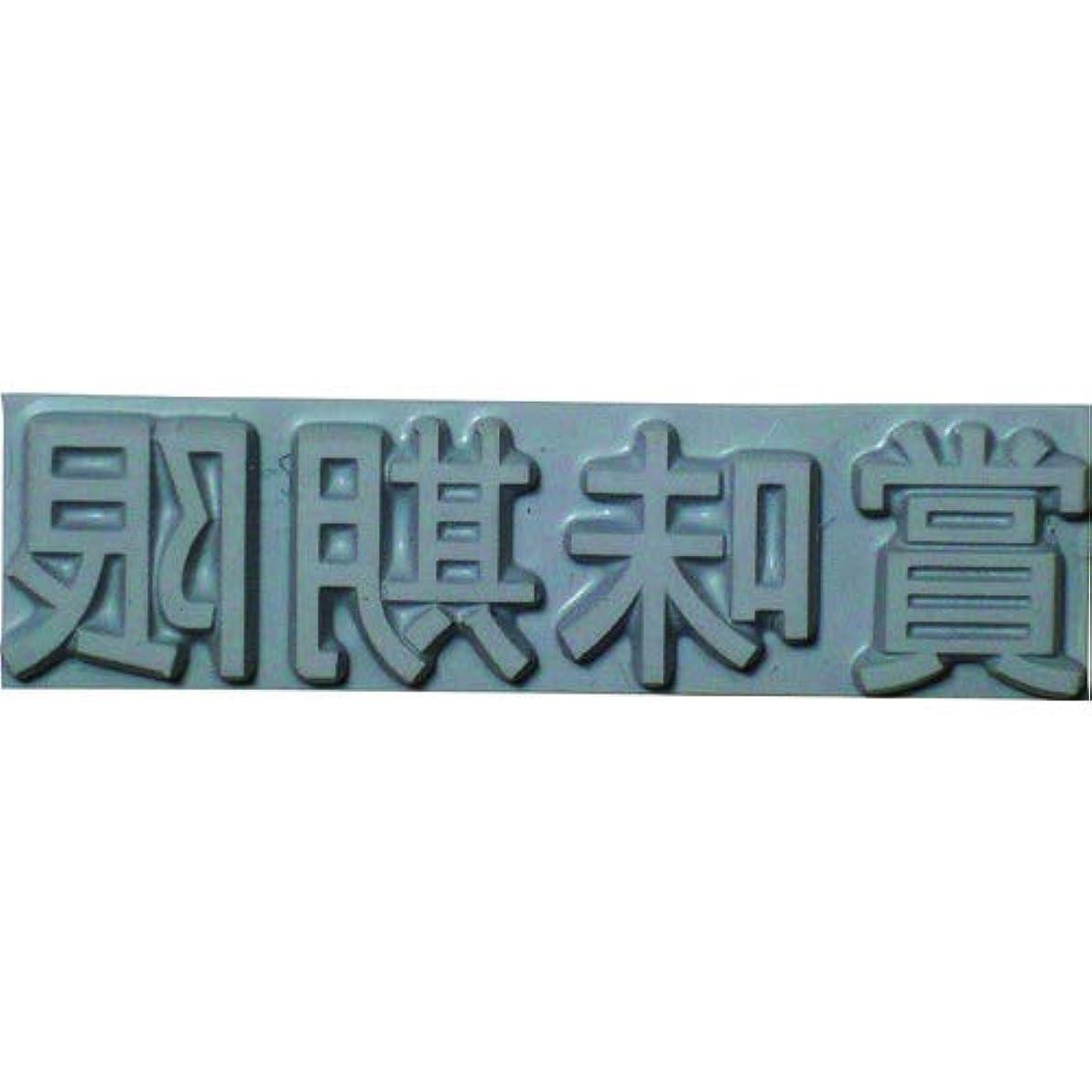 数学訴える返還テクノマーク 特注活字(3mm)賞味期限 K50031