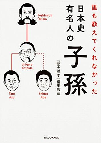 誰も教えてくれなかった 日本史有名人の子孫 (中経の文庫)