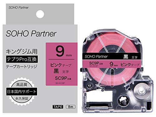 テプラ PRO用テープカートリッジ カラーラベル パステル ピンク SC9P [黒文字 9mm×8m]