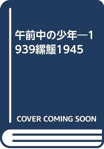 午前中の少年―1939〜1945
