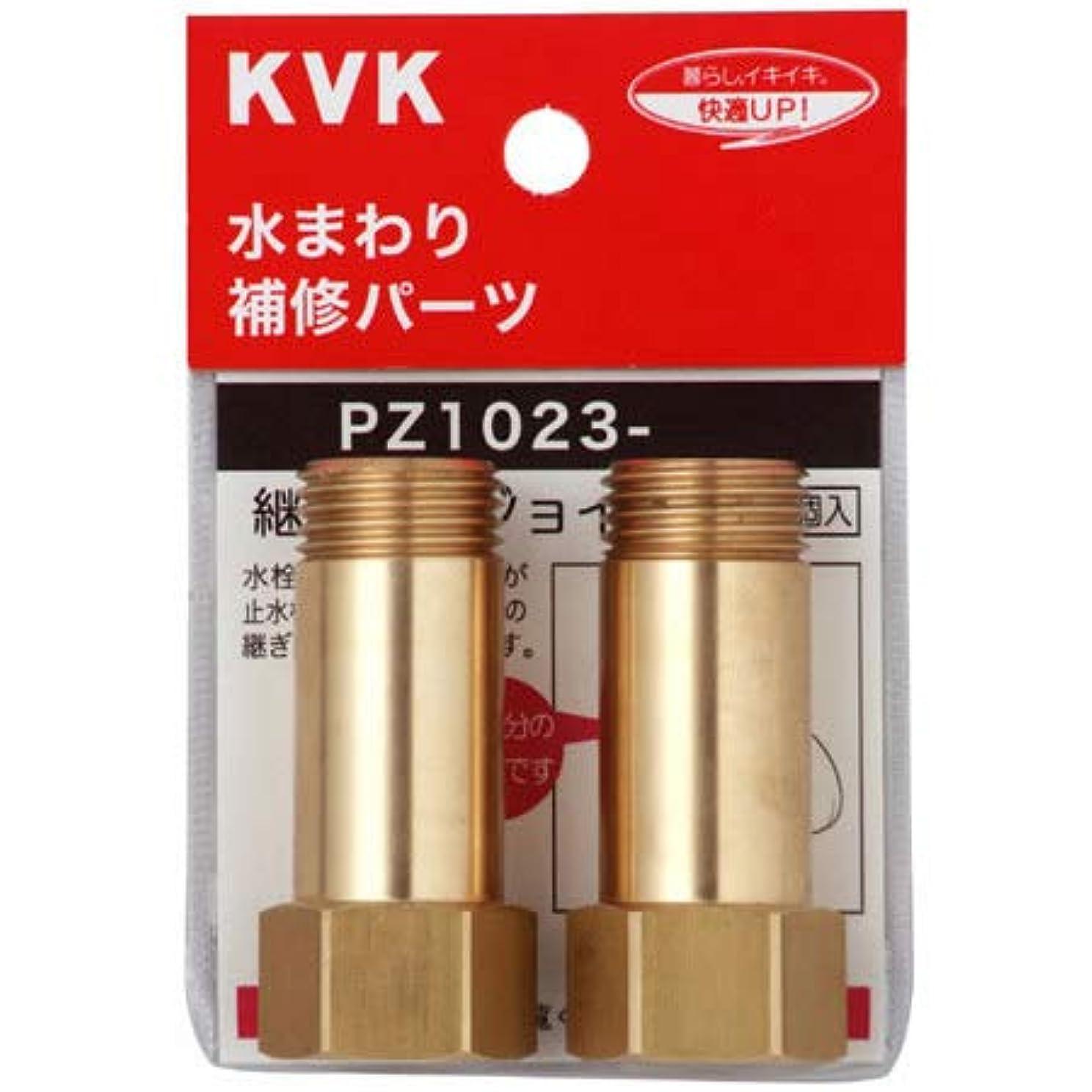 ミンチ無限大定期的KVK 継ぎ足しジョイントユニット40mm PZ1023-40