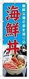 のぼり旗 のぼり 【 海鮮丼 すし 】[フルカラー] サイズ60×180cm