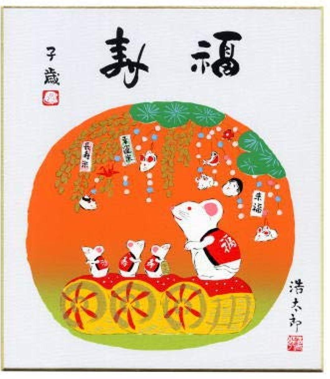 予測重大陽気な2020年(令和2年)子年干支色紙 吉岡浩太郎版画色紙 3米俵