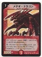 メテオ・ドラゴン DM1S8 デュエルマスターズ