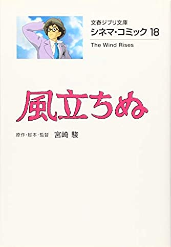 シネマ・コミック18 風立ちぬ (文春ジブリ文庫)