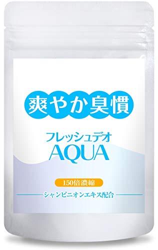 爽やか臭慣 150倍濃縮 シャンピニオン サプリメント フレッシュデオ 90粒 30日分
