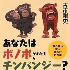 あなたはボノボ、それともチンパンジー? 類人猿に学ぶ融和の処方箋