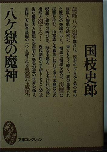 八ケ嶽の魔神 (文庫コレクション―大衆文学館)の詳細を見る