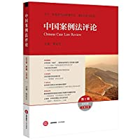 Chinese Case Law Review (2015 Series 2 Series 2 total)(Chinese Edition)