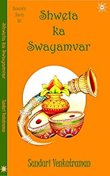 Shweta ka Swayamvar (Romantic Shorts Book 6) by [Sundari Venkatraman]