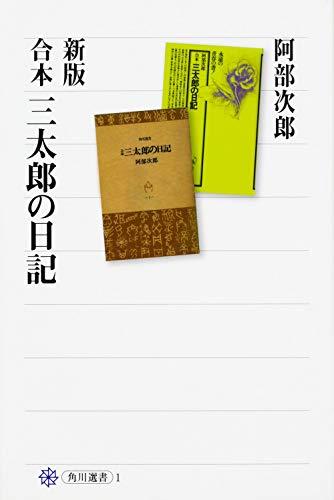 新版 合本 三太郎の日記 (角川選書)