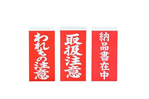 アズワン 両面荷札ラベル 「われもの注意」 /3-1771-01
