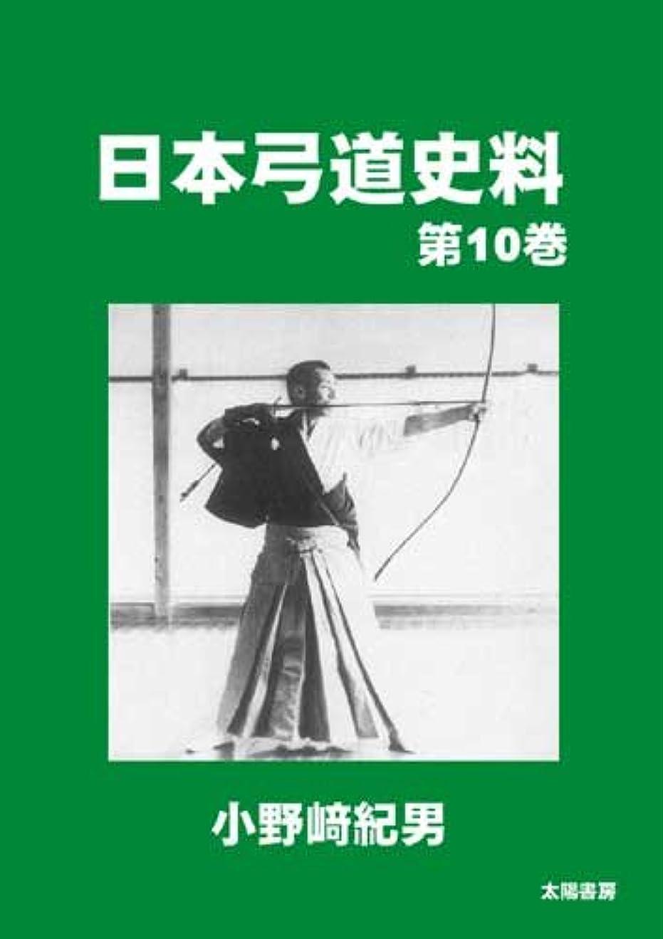 コーングローバル円形日本弓道史料?第10巻