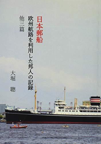 日本郵船 欧州航路を利用した邦人の記録 他三篇