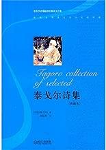 泰戈尔诗集(典藏本) (English Edition)