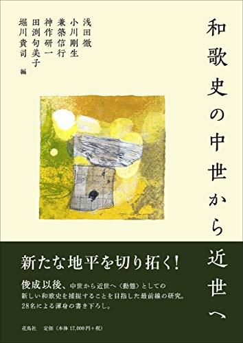 和歌史の中世から近世への詳細を見る