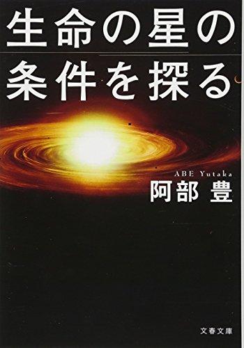 生命の星の条件を探る (文春文庫)