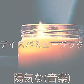 陽気な(音楽)
