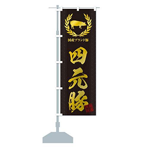 ブランド豚/四元豚 のぼり旗 サイズ選べます(ジャンボ90x270cm 左チチ)