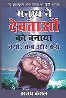 Manushya Ne Devtaon Ko Banaya Kyon Kab Aur Kaise