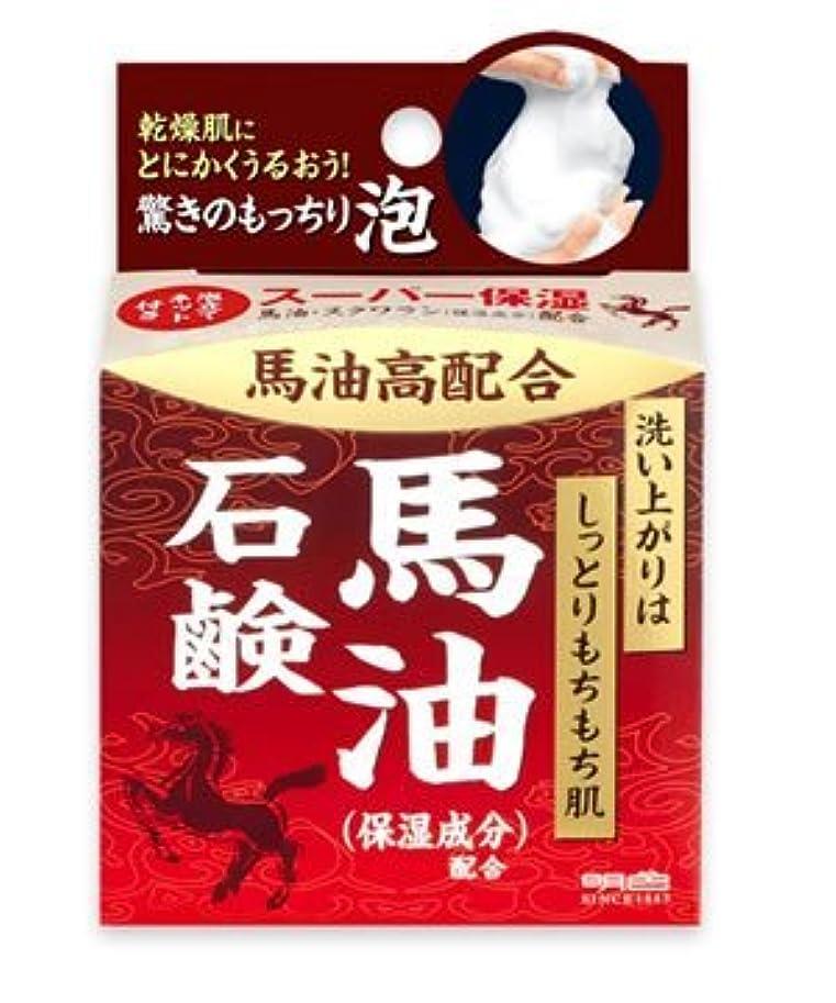 インフレーションそれにもかかわらず誇大妄想(明色)うるおい泡美人 馬油石鹸 80g