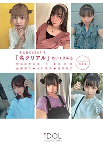 名古屋CLEAR'S「名クリアル」めいくりある (iDOL PICTURE PROJECT)の詳細を見る