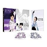 【メーカー特典あり】羽生結弦「進化の時」Blu-ray(ロゴステッカー付き)